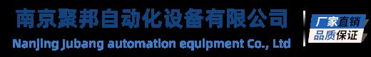 南京聚邦自动化设备有限公司